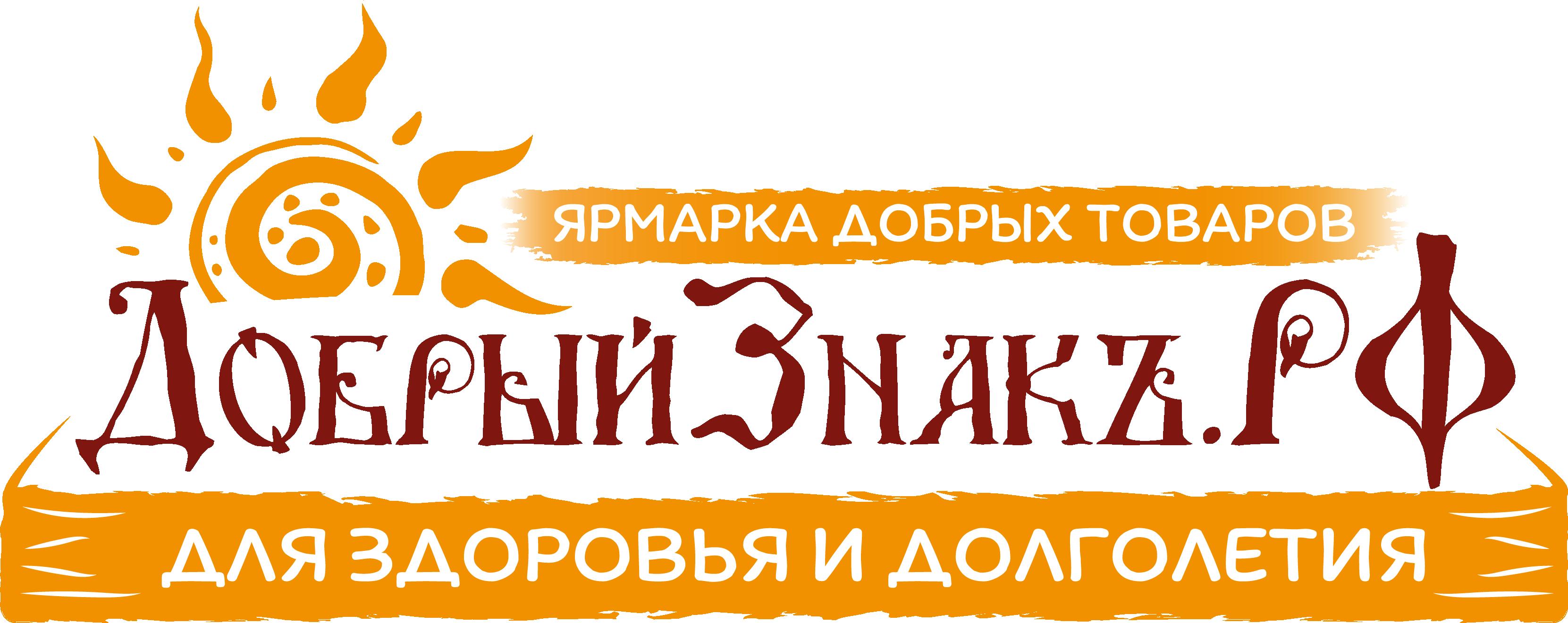 ДобрыйЗнакъ.РФ